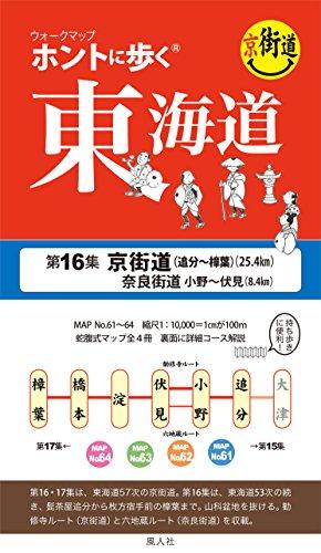 ホントに歩く東海道 第16集 京街道 追分〜樟葉(ウォークマップ)