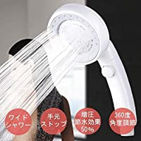 シャワーヘッド ワイドシャワー IDANA 360度角度調節 手元止水 節水シャワー 増圧シャワー 低水圧/增压/軽量/極細水流/漏水防止
