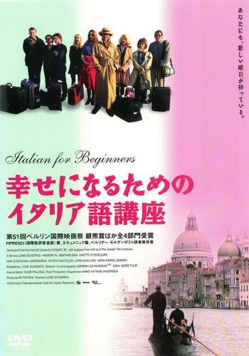 幸せになるためのイタリア語講座 [DVD]