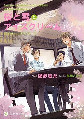 桜と雪とアイスクリーム 〜いばきょ&まんちー3〜 (二見書房 シャレード文庫)