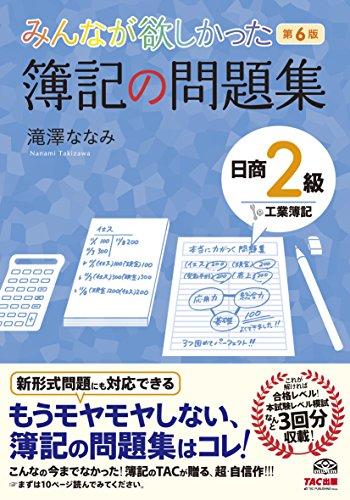 みんなが欲しかった 簿記の問題集 日商2級 工業簿記 第6版 (みんなが欲しかったシリーズ)