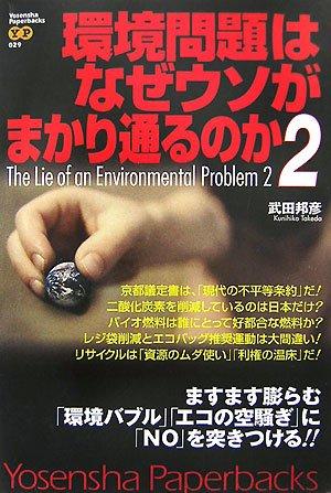 環境問題はなぜウソがまかり通るのか2 (Yosensha Paperbacks)