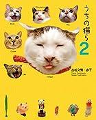 うちの猫ら 2