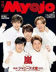 Myojo (ミョージョー) 2020年11月號 [雑誌] (Myojo(ミョージョー))
