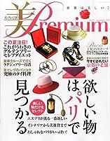 美premium(13) 2015年 08 月号 [雑誌]: 季刊プリ*フラ 増刊