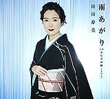 【Amazon.co.jp限定】雨あがり(メガジャケ付)