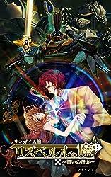 リズベルルの魔5 リィガイム篇~想いの行方~ ほんとうの物語シリーズ