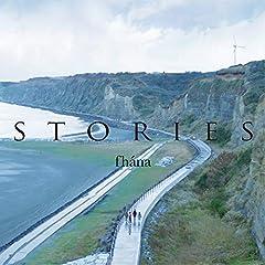 STORIES♪fhanaのCDジャケット
