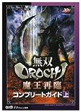 「無双OROCHI 魔王再臨 コンプリートガイド 上」の画像
