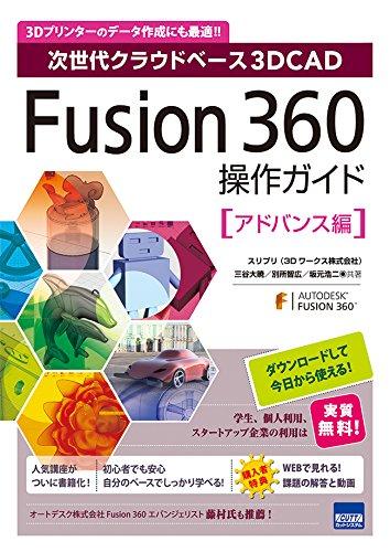 Fusion 360操作ガイド アドバンス編―次世代クラウドベース3DCADの詳細を見る