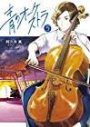 青のオーケストラ 第5巻