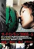 ツァイ・ミンリャンDVD-BOX  「楽日」「迷子」「西瓜」