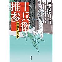 十兵衛推参-本所見廻り同心控(2) (双葉文庫)