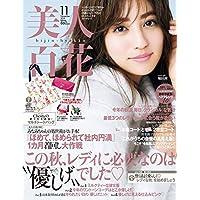 美人百花(びじんひゃっか) 2019年 11 月号 [雑誌] 雑誌