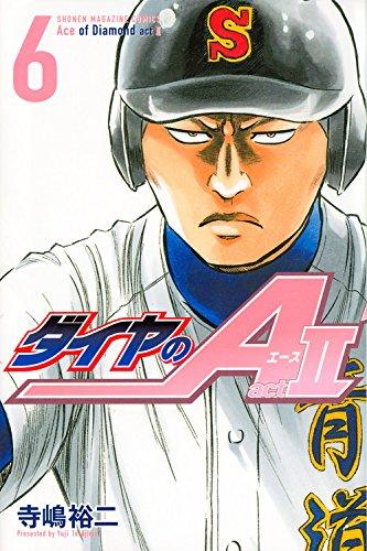 ダイヤのA act2(6) (講談社コミックス)の詳細を見る