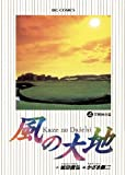 風の大地(4) (ビッグコミックス)