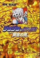 ジョジョの奇妙な冒険 33 Part5 黄金の風 4 (集英社文庫(コミック版))