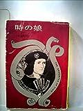 時の娘 (1977年) (ハヤカワ・ミステリ文庫)