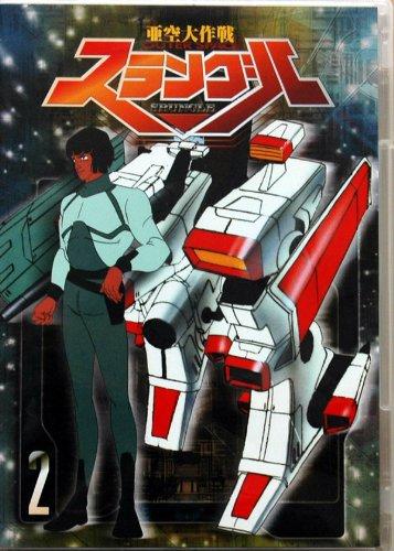 亜空大作戦スラングル Vol.2 DVD
