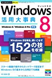 今すぐ使えるかんたんPLUS Windows8活用大事典