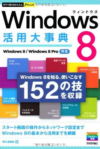 今すぐ使えるかんたんPLUS Windows8活用大事典の詳細を見る