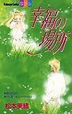 幸福の場所 / 松本 美緒 のシリーズ情報を見る