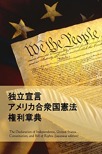 Declaration of Independence, Constitution, and Bill of Rights, Chinese edition