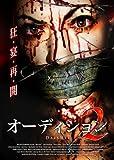 オーディション 2[DVD]