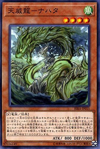 遊戯王カード 天威龍-ナハタ(ノーマル) ライジング・ランペイジ(RIRA)