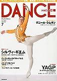 DANCE MAGAZINE (ダンスマガジン) 2015年 07 月号 ダニール・シムキン・インタビュー