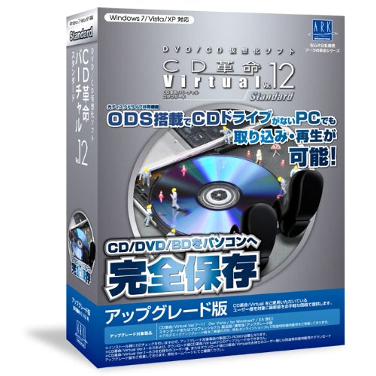 CD革命/Virtual Ver.12 Standard アップグレード版