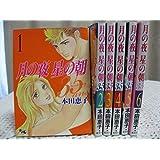 月の夜 星の朝 35ans コミック 1-6巻セット (オフィスユーコミックス)