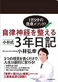 自律神経を整える 小林式3年日記