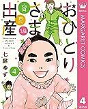 おひとりさま出産 4 育児編 (マーガレットコミックスDIGITAL)