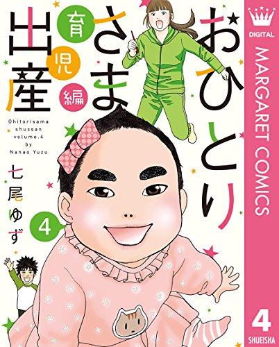おひとりさま出産 4 育児編 (マーガレットコミックスDIGITAL)の詳細を見る