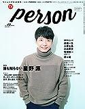 東京ニュース通信社 TVガイド PERSON VOL.40の画像
