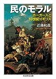民のモラル: ホーガースと18世紀イギリス (ちくま学芸文庫)