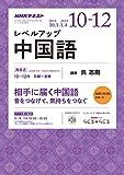 NHKラジオ レベルアップ中国語 2018年 10 月号 [雑誌]
