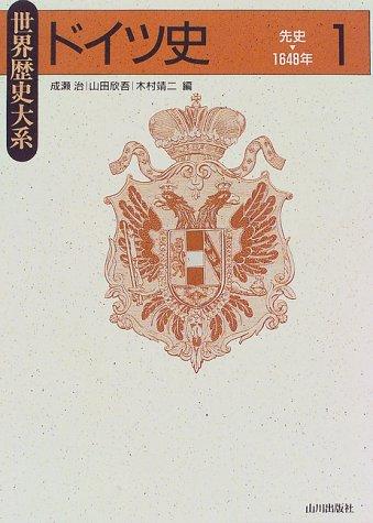 ドイツ史〈1〉先史~1648年 (世界歴史大系)