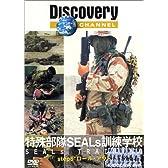 ディスカバリーチャンネル 特殊部隊 SEALs 訓練学校 step6:ロール・アウト [DVD]