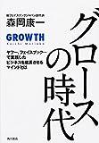 グロースの時代 ヤフー、フェイスブック・・・で実践したビジネスを成長させるマインドとは (ノンフィクション単行本)