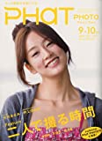 PHaT PHOTO (ファットフォト) 2009年 10月号 [雑誌]
