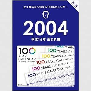 生まれ年から始まる100年カレンダーシリーズ 2004年生まれ用(平成16年生まれ用)