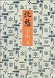 北愁 (新潮文庫)