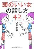 頭のいい女の話し方42 (PHP文庫)