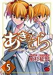 あきそら 5 (チャンピオンREDコミックス)