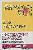ユング オカルトの心理学 (講談社プラスアルファ新書)