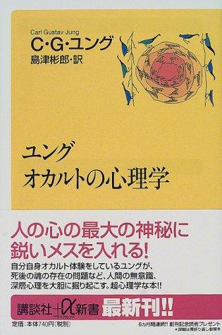ユング オカルトの心理学 (講談社プラスアルファ新書)の詳細を見る