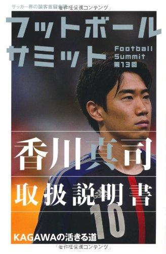 フットボールサミット第13回 香川真司取扱説明書 KAGAWAの活きる道の詳細を見る
