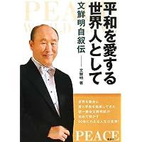 平和を愛する世界人として―文鮮明自叙伝